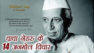 Children's Day 2017: 14 stirring quotes of Pandit Jawahar Lal Nehru | वनइंडिया हिंदी