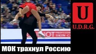 МОК трахнул Россию
