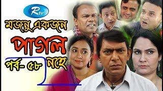 Mojnu Akjon Pagol Nohe | Ep-58 | মজনু একজন পাগল নহে | Chanchal Chowdhury | Babu | Rtv Drama Serial