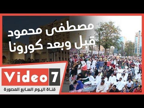 ميدان مصطفى محمود قبل وبعد كورونا.. وخلو ساحة المسجد في عيد الفطر  - 11:02-2020 / 5 / 24