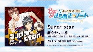 『Super star』の試聴動画を公開♪ 『Super star』 歌:如月 斗真(CV:西...