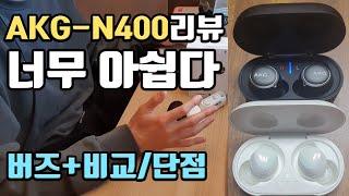 AKG N400 가성비 노이즈캔슬링이어폰 N400 vs…