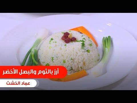 أرز بالثوم والبصل الأخضر: عماد الخشت