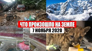 Катаклизмы за день 7 ноября 2020   месть природы, изменение климата, событие дня, в мире, боль земли
