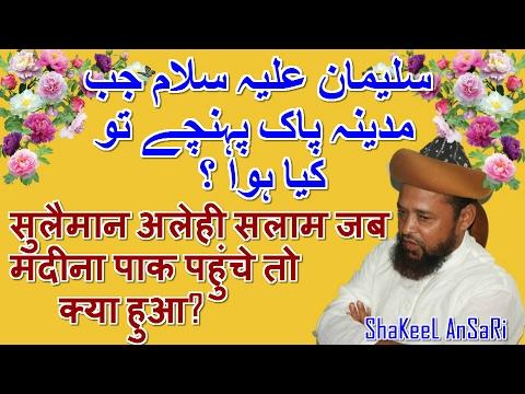 Suleman alaihi salam ka qafila zab madina sharif pahucha to kya hua by sayed rafiq alam hussaini