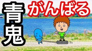 【アニメ】青鬼がんばる