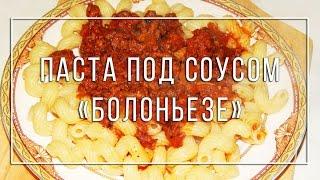 Паста под соусом Болоньезе - несложно и очень вкусно!