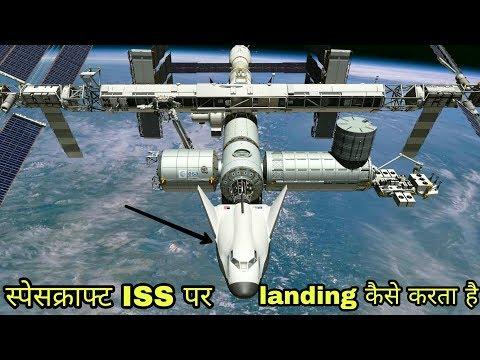 स्पेसक्राफ्ट या रॉकेट इंटरनेशनल स्पेस स्टेशन पर लैंडिंग कैसे करता है Spacecraft Landing at the ISS🔥🔥