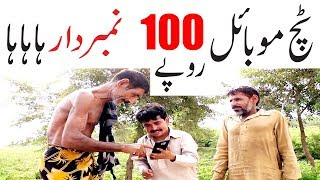 Gambar cover Number Daar Tach Mobile 100 Rupay very funy By You TV HD  نمبردار فنی