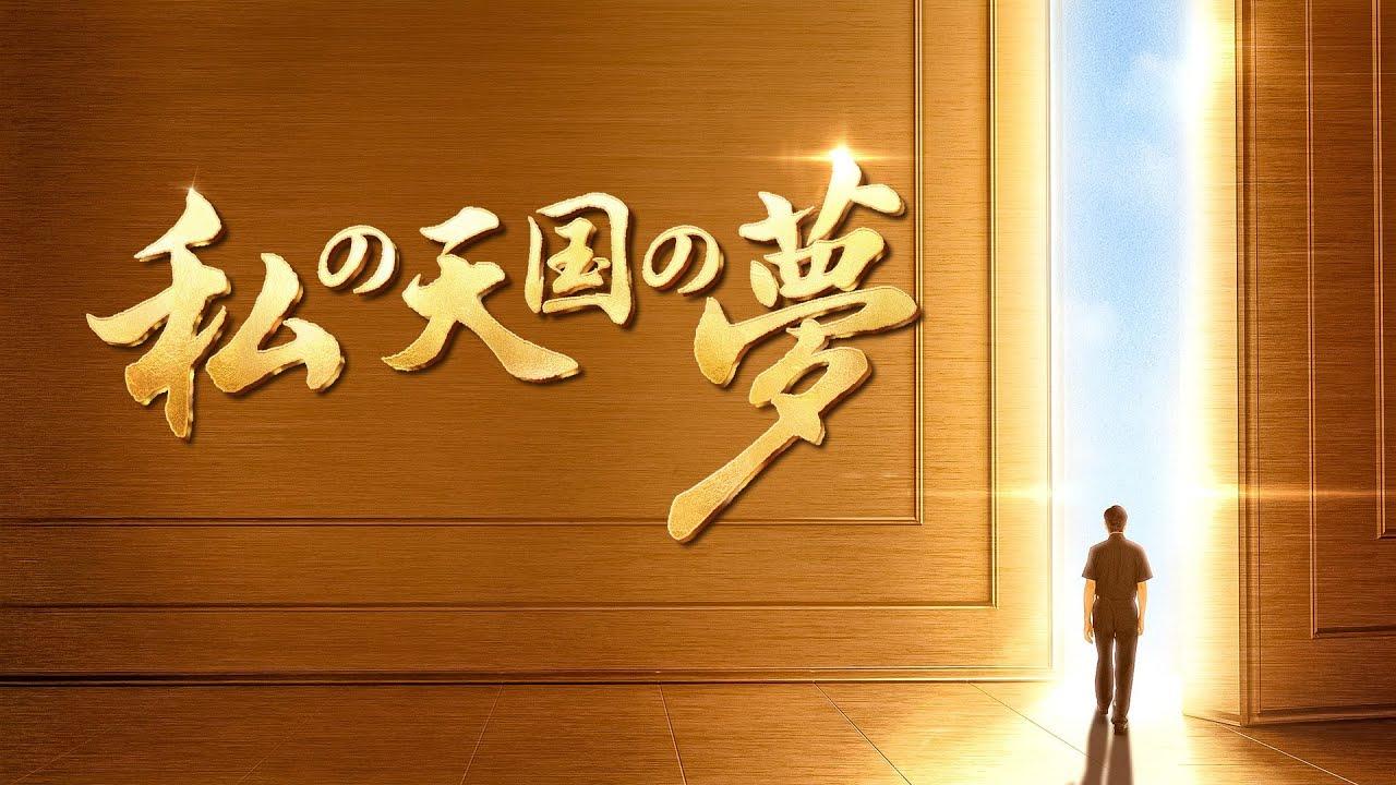 ゴスペル キリスト教映画「私の天国の夢」天国の福音 完全な映画のHD2018 日本語吹き替え