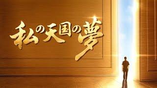 ゴスペル キリスト教映画「私の天国の夢」天国の福音 完全な映画のHD2018