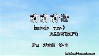 前前前世(movie ver.)/RADWINMPS【君の名は。】 【カラオケ練習用・原音重視・高音質・フル】