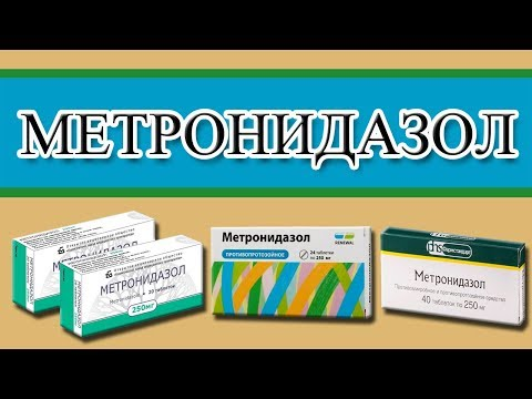МЕТРОНИДАЗОЛ(Трихопол) при инфекциях, алкоголизме, онкологии, глистах!