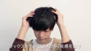 服に合わせたヘアアレンジをしよう! メンズノンノ3月号特集「3CHANGE...
