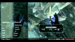Skyrim Темное братство - Ч.5