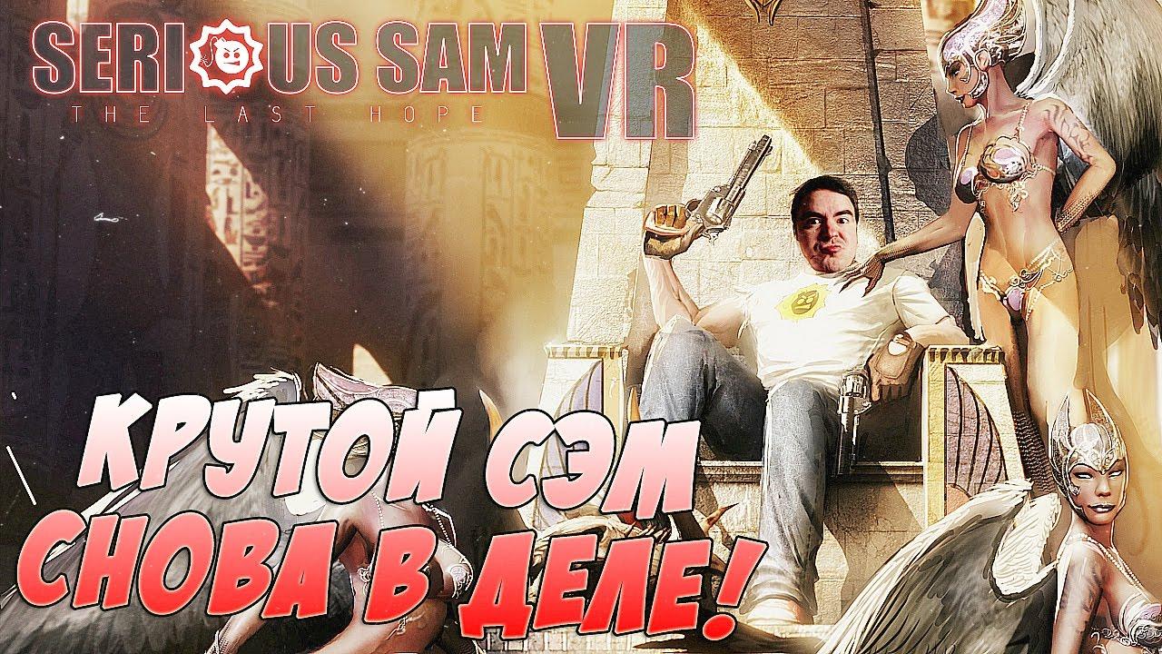 Download VR-СЭМ НЕПЛОХ! ОХ НЕПЛОХ! ● Serious Sam VR: Last Hope (HTC Vive)