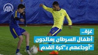 غزة.. أطفال السرطان يعالجون أوجاعهم بـ