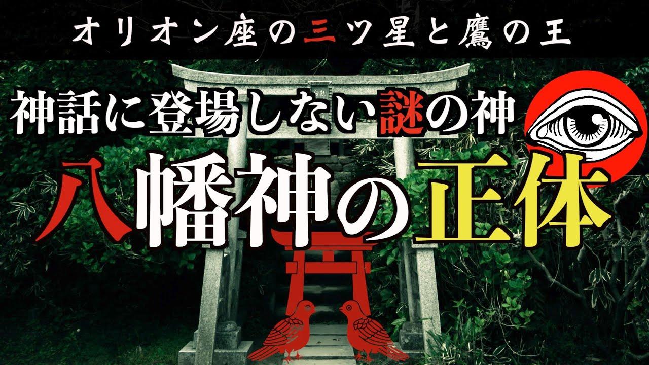 【八幡神の正体】古代日本に持ち込まれた異教の神