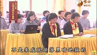 【王禪老祖玄妙真經022】| WXTV唯心電視台