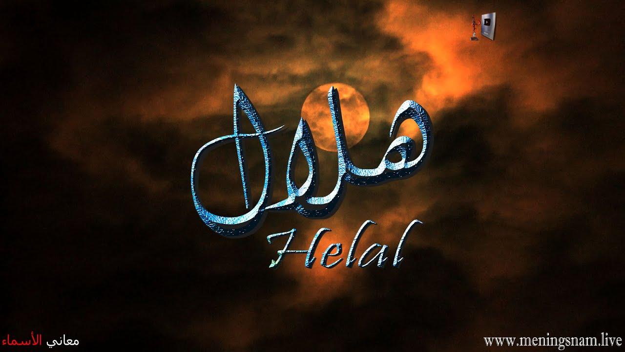 معنى اسم هلال وصفات حامل هذا الاسم Helal Youtube