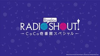 RoseliaのRADIO SHOUT!ーCoCo壱番屋スペシャルー