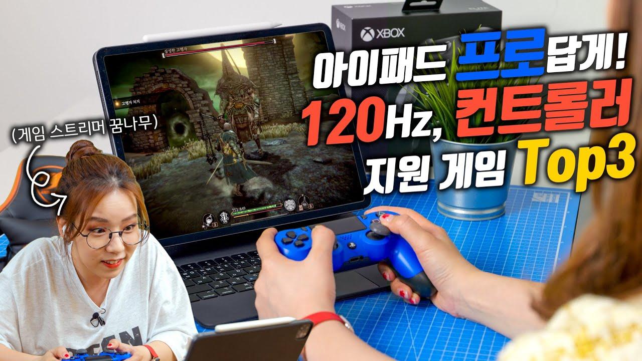 아이패드 프로 | 120Hz, 컨트롤러 지원 게임 Top 3
