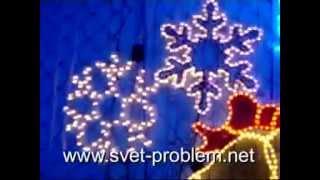 Новогодние фигуры из дюралайта | Купить в Перми(Новогодние фигуры из дюралайта купить в Перми http://svet-problem.net/, 2010-10-30T06:10:38.000Z)