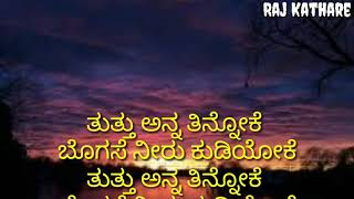 Tuttu anna tinnoke karaoke by Raj Kathare