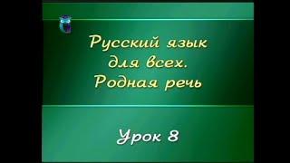 Русский язык. Урок 1.8. Выступление как разновидность ораторской речи
