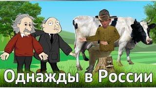ЕжоFF Band - Однажды в России...