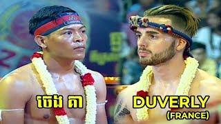 ចេង គា Cheng Kea Vs (France) Duverly , SeaTV Boxing, 26/May/2018 | Khmer Boxing Highlights