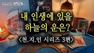 [타로카드/운세] 내 인생에 있을 하늘의 운은 ? ◆PICK A CARD