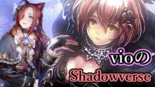 【Shadowverse】【ネクロ7000勝目指していく】vio gaming:もうちょっとだけローテネクロ仕上げてく