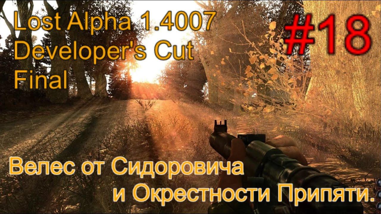 Lost Alpha 1.4007 DC - Final #18. Бойня в баре. Велес от Сидоровича. Окрестности Припяти и Радар.