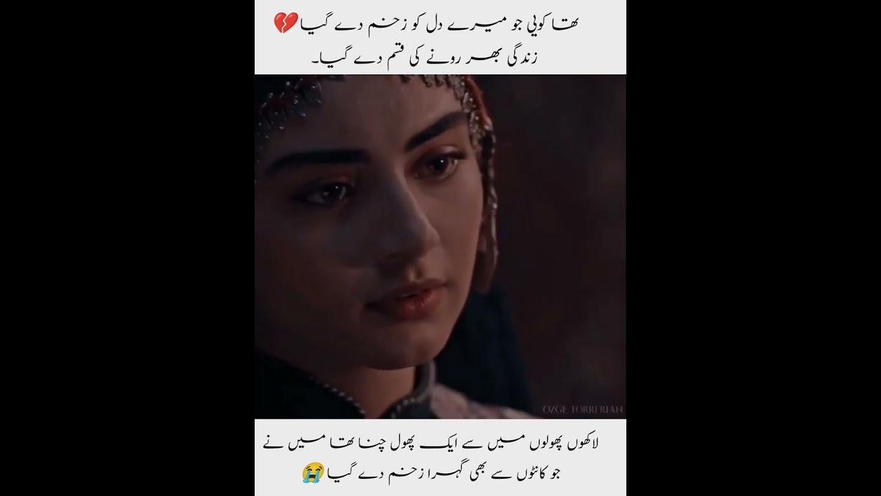 Download Bala Hatun Very Sad Whatsapp Status 💔 Tha Koi Jo Mere Dil Ko Zakham De Gaya 😭 Best Urdu Poetry