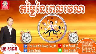 Value of Time - តម្លៃនៃពេលវេលា | Ourn Sarath