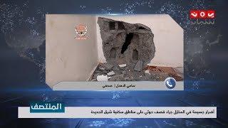 أضرار جسيمة في المنازل جراء قصف حوثي على مناطق سكنية شرق الحديدة