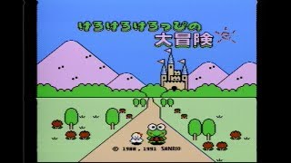 ファミコン / NES けろけろけろっぴの大冒険 CTS-ZI SANRIO 1991 http://www.hideax.net/retronome/