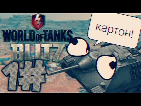 World of Tanks Blitz #1 | Картонный Hetzer | Прохождение на Русском | Моё первое видео |  Gynderplay