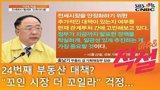 """[이슈& 직설] 24번째 부동산 대책?…""""꼬인 …"""