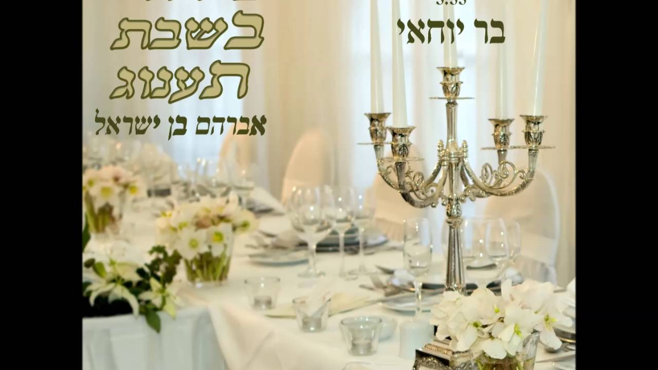 אבי בן ישראל - בר יוחאי | שירה בשבת תענוג א'