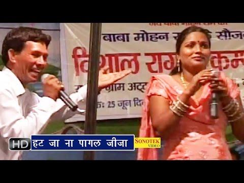 Hat Ja Pagal Jija || हटजा पागल जीजा || Lalita Sharma || Haryanvi Ragni