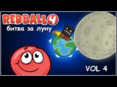 RED BALL 4   БИТВА ЗА ЛУНУ [#4]   Прохождение игры РЕД БОЛ 4   Приключения Красного Шарика Игра