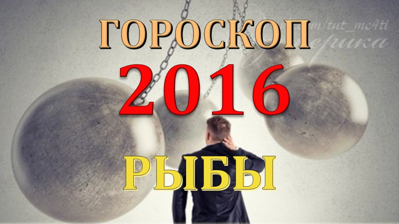 Гороскоп для рыбы на 2016г
