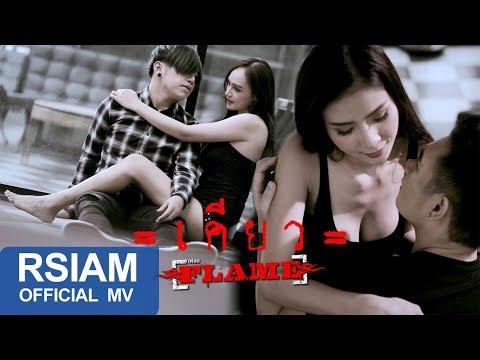 เคียว : FLAME (เฟลม) [Official MV]