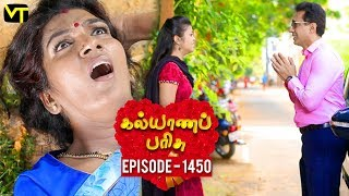 KalyanaParisu 2 - Tamil Serial | கல்யாணபரிசு | Episode 1450 | 5 December 2018 | Sun TV Serial