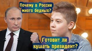 Смотреть видео Почему в России много бедных? Готовит ли кушать президент? Детские ответы на взрослые вопросы #дети онлайн