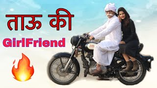 desi-tau-ki-girlfriend-haryanvi-comedy-pardeep-khera