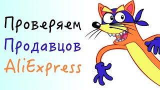 видео Как выбрать продавца на Aliexpress. Рейтинг продавца на алиэкспресс