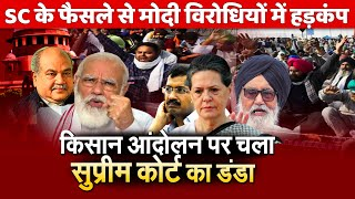 Supreme Court big decision On Farmers Protest big jolt for opposition parties remove the farmers